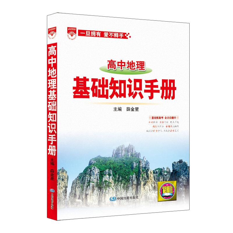 基础知识手册 高中地理 通用版 2021-2022学年