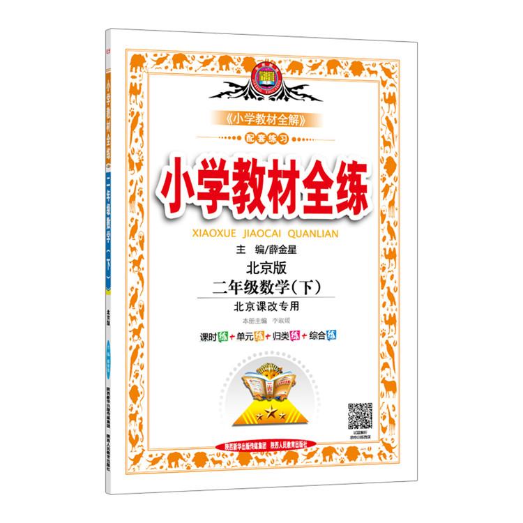 小学教材全练 二年级数学 下 北京版 北京课改专用 2020春用
